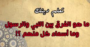 صوره الفرق بين النبي والرسول , كيف يمكن التمييز بين النبى والرسول
