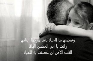 بالصور تعبير عن الاب , اجمل الكلمات التى قيلت عن الاب 6082 15 310x205
