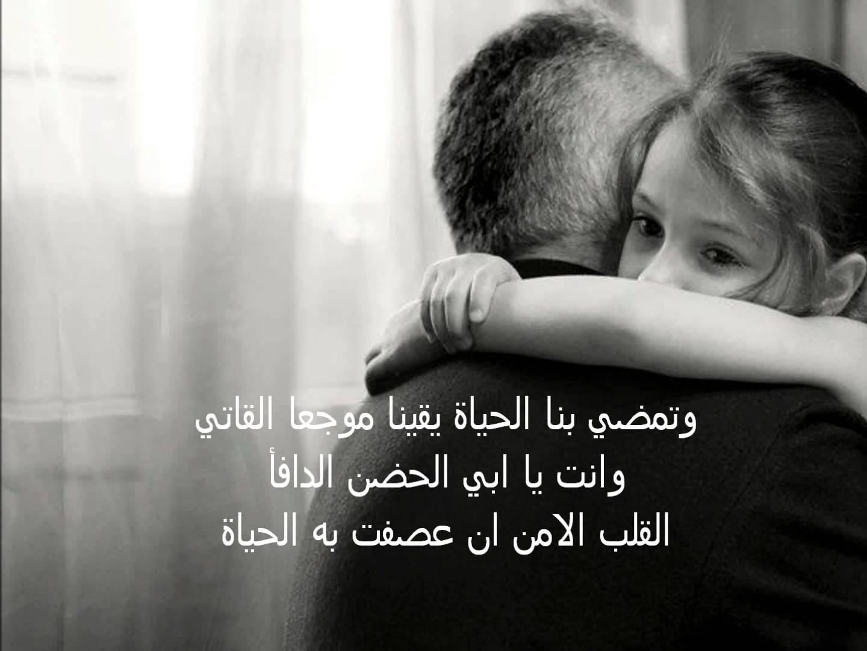 صورة تعبير عن الاب , اجمل الكلمات التى قيلت عن الاب