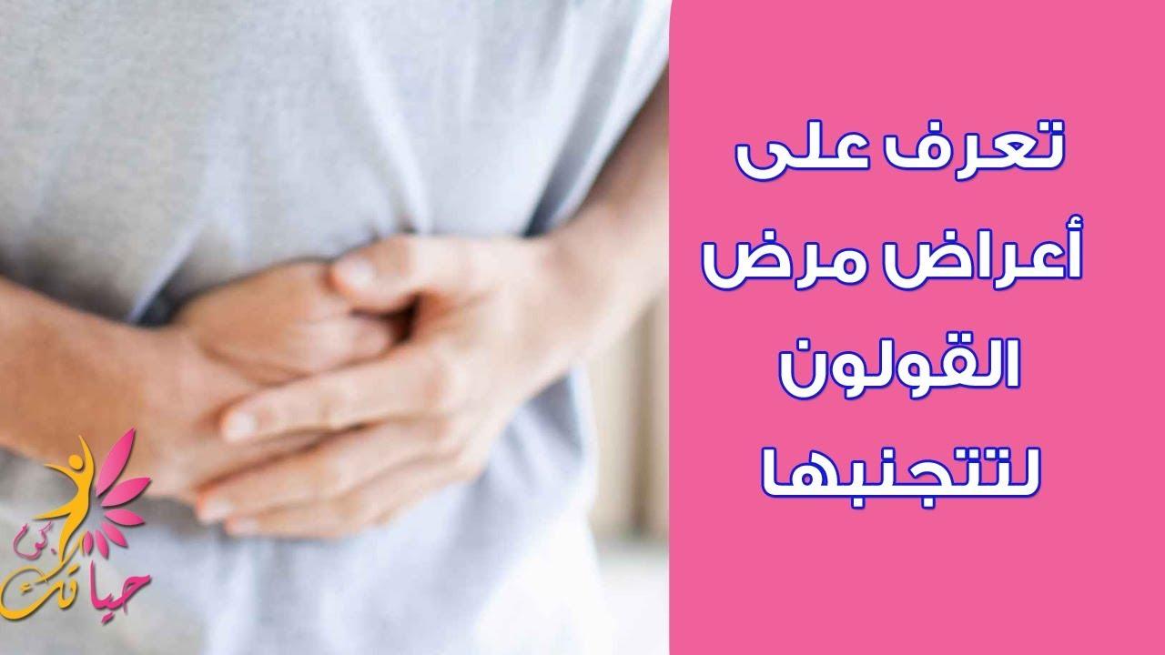 بالصور مرض القولون , اعراض القولون وطرق العلاج السريعه 1366 2