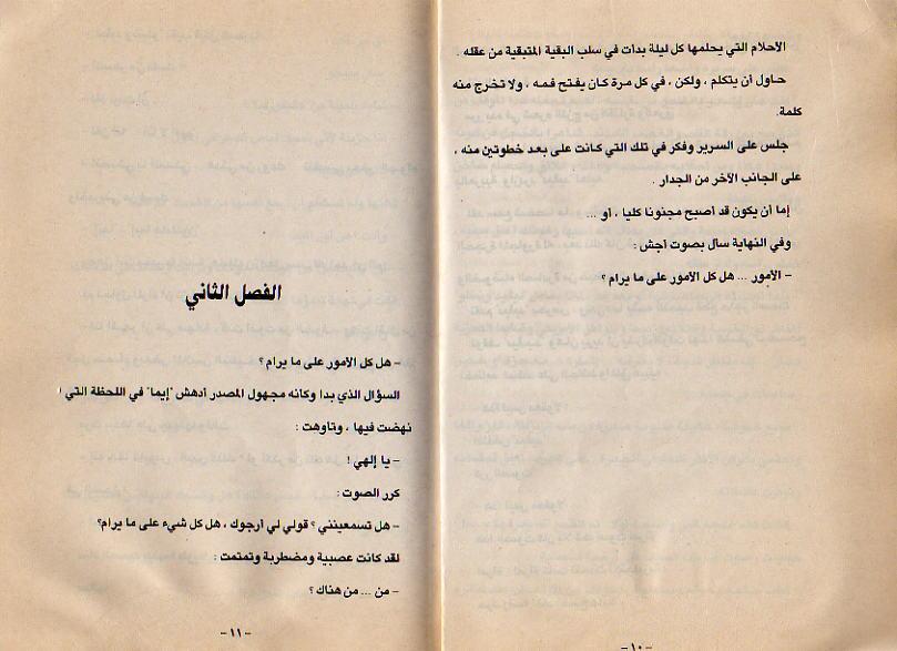 بالصور روايات كامله الارشيف , احدث الروايات الممتعة للاجازة 1373