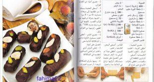 بالصور وصفات حلويات مصورة , اشهي الحلويات بطرق بسيطه 1389 12 310x165