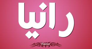 بالصور ما معنى اسم رانيا , معاني الاسماء اسم رانيا وصفات حاملة الاسم 1423 1 310x165