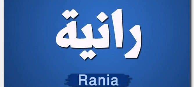 بالصور ما معنى اسم رانيا , معاني الاسماء اسم رانيا وصفات حاملة الاسم 1423 1
