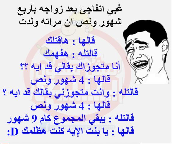 بالصور صور مضحكة فيس بوك , صور هتفطس من الضحك بسببها 1448 2