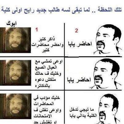 بالصور صور مضحكة فيس بوك , صور هتفطس من الضحك بسببها 1448 5