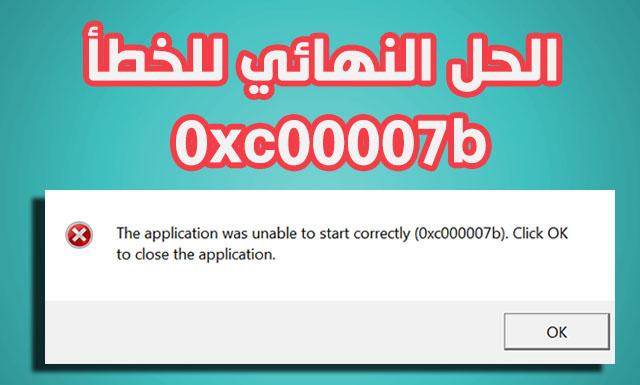 صوره حل مشكلة 0xc00007b , حل بسيط وعملي لمشكلة 0xc00007b