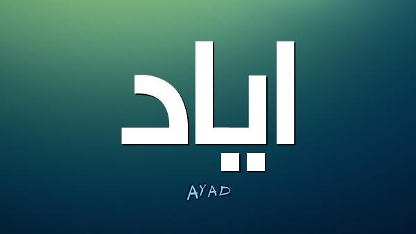 بالصور معنى اسم اياد , معاني الاسماء اسم اياد 1506 1