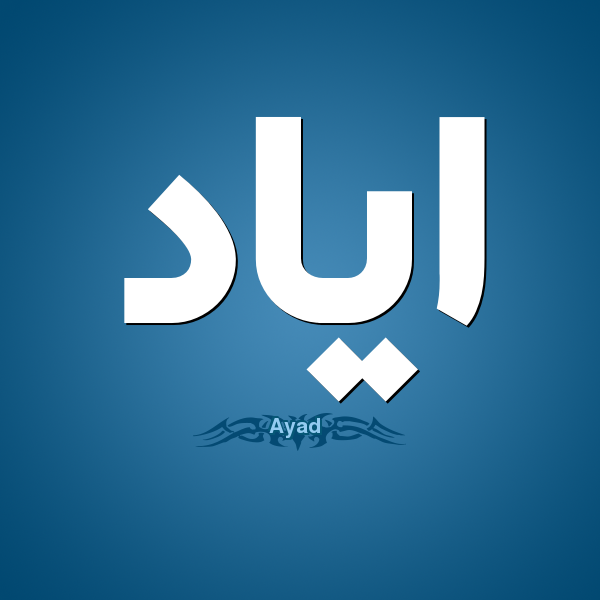 بالصور معنى اسم اياد , معاني الاسماء اسم اياد 1506