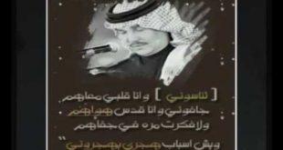 صور كلمات ضناني الشوق , كلمات اغنية ضناني الشوق للفنان محمد عبده