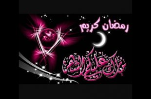 صور تهاني شهر رمضان , اجمل تهنئة برمضان الكريم