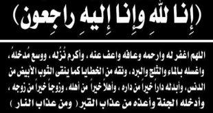 صوره دعاء للمتوفي , ادعية لكل موتى المسلمين