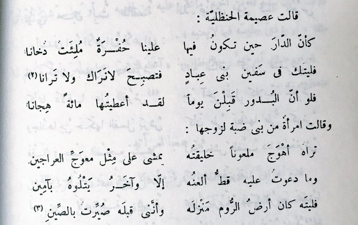 شعر النقائض , اهم قصائد الهجاء العربية - معنى الحب