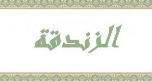 صور معنى زنديق , معانى كلمات من اللغة العربية