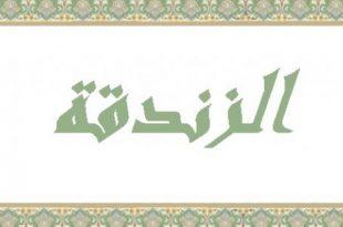 بالصور معنى زنديق , معانى كلمات من اللغة العربية 2098 3 310x205