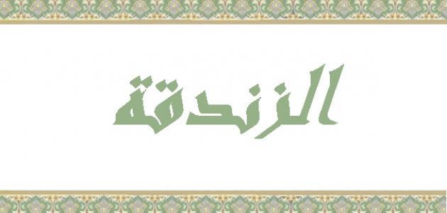 صوره معنى زنديق , معانى كلمات من اللغة العربية