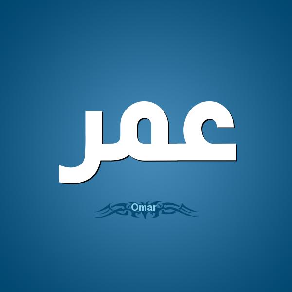 بالصور صور اسم عمر , تصميمات جميلة لاسماء اولاد 2127 1