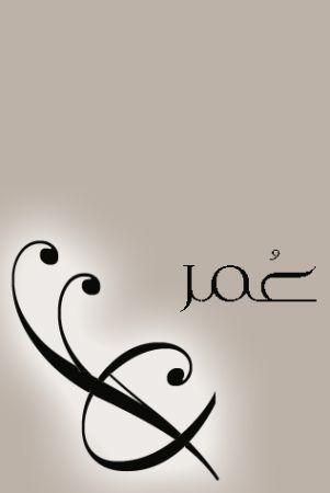صوره صور اسم عمر , تصميمات جميلة لاسماء اولاد