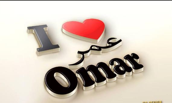 بالصور صور اسم عمر , تصميمات جميلة لاسماء اولاد 2127