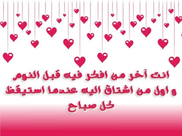 بالصور اجمل رسائل الحب , عبارات عاطفية رومانسية جميلة 2130 10