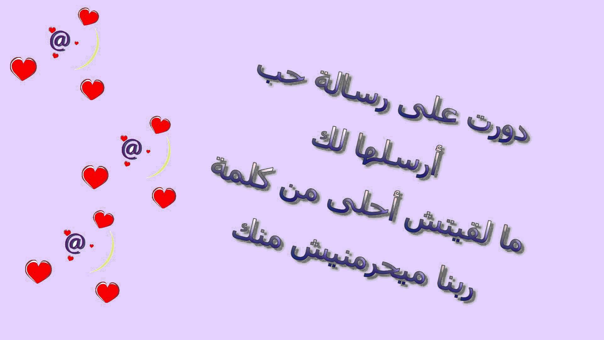 بالصور اجمل رسائل الحب , عبارات عاطفية رومانسية جميلة 2130 2
