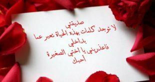 صوره رسالة لصديقتي , اجمل كلمات تهديها لصديقتك