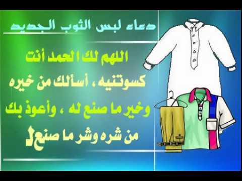 صور دعاء لبس الثوب , ادعية عند ارتداء الملابس
