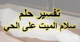 صوره السلام على الميت في المنام , حلمت اني سلمت على متوفى