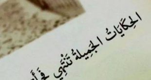 صوره كلمات عن الفراق والوداع , عبارات مؤلمة لمن فارق