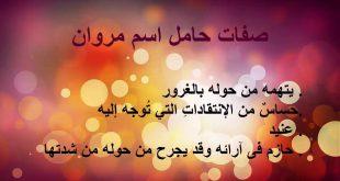 صوره معنى اسم مروان , معانى اسماء اولاد جميلة