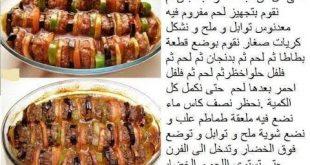 صورة وصفات طبخ , صور لاجمل طرق الاكل