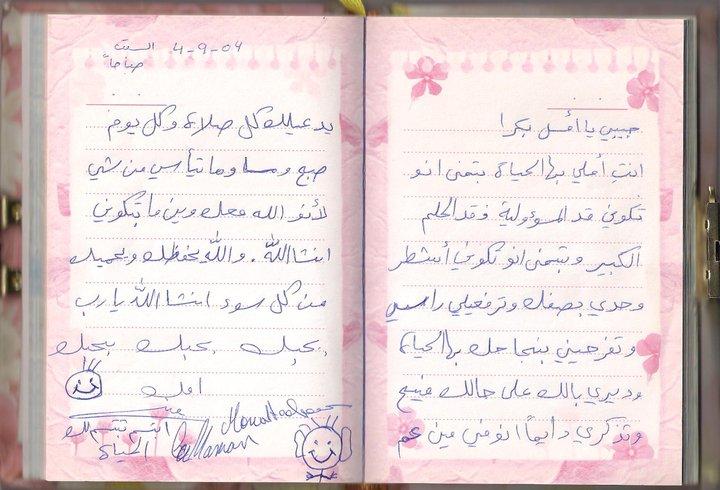 بالصور كتابة رسالة الى صديقتي في المدرسة , اعبر عن احساسي برسالة 2689 3