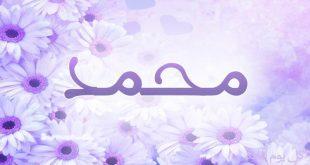 صور اجمل الاسماء العربية , صور لاجمل الاسامي العربيه