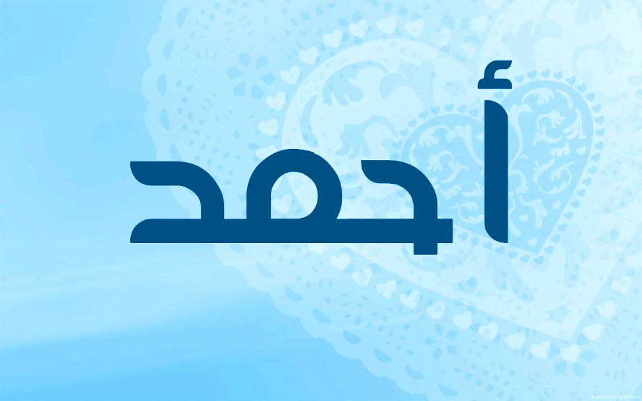 صوره معنى اسم احمد , ما هو المعني لاسم احمد