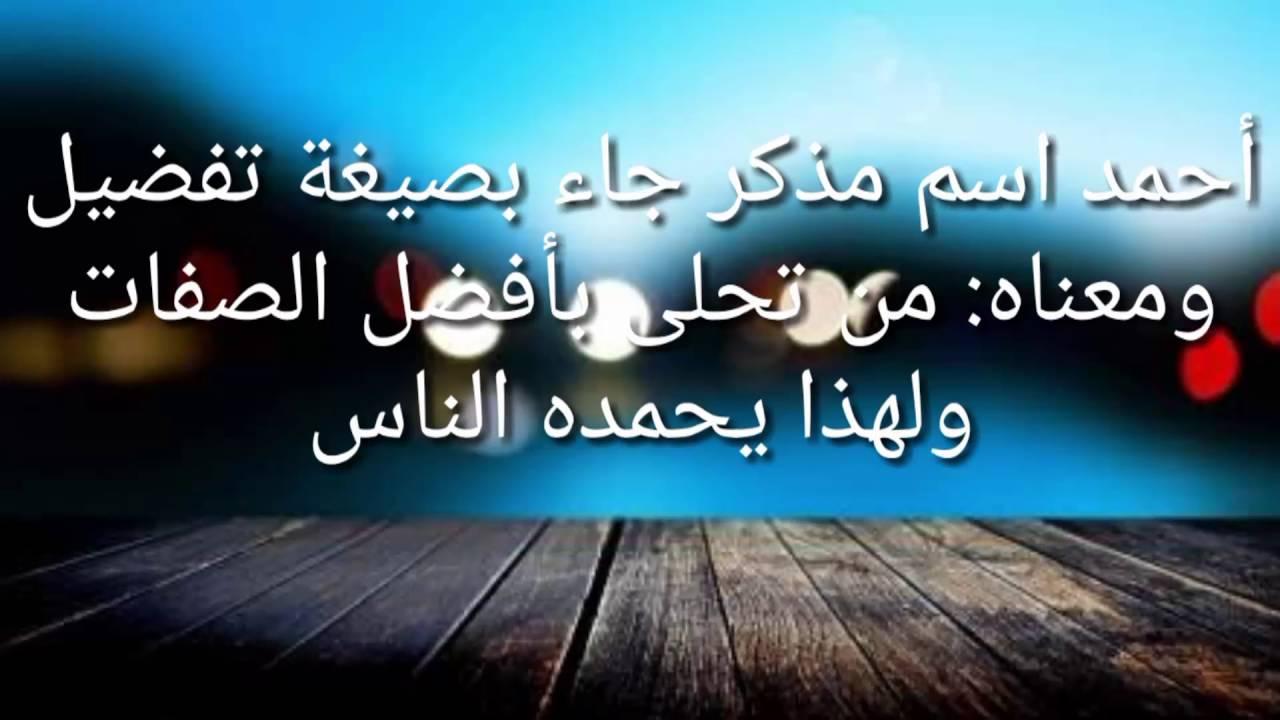 بالصور معنى اسم احمد , ما هو المعني لاسم احمد 305