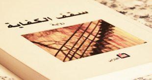 صوره روايات سعوديه , اجمل روايه سعوديه
