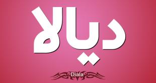 صوره معنى اسم ديالا , مايعنيه اسم ديالا