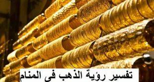 بالصور تفسير حلم الذهب , ما هو تفسير الحلم بالذهب 338 3 310x165
