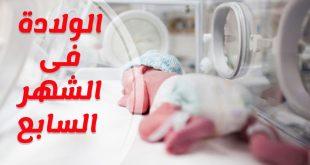صوره اسباب الولادة المبكرة , تعرفي على اسباب واعراض الولادة المبكرة