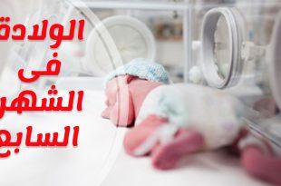 بالصور اسباب الولادة المبكرة , تعرفي على اسباب واعراض الولادة المبكرة 3419 3 310x205