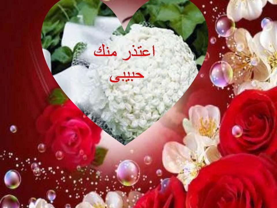 بالصور رسالة اعتذار للزوج , زوجي العزيز تقبل اعتذاري 3433 4