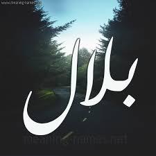 صور معنى اسم بلال , ماذا يعني اسم بلال