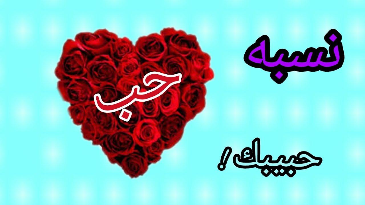 بالصور نسبة الحب , احسب نسبة الحب بينك وبين حبيبك 3483 2