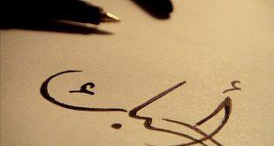 صوره اجمل عبارات الحب , عبارات حب جميلة وشاعرية