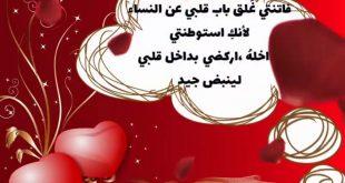 بالصور رسائل حب للزوج , زوجي حبيبي اعشقك 3490 11 310x165