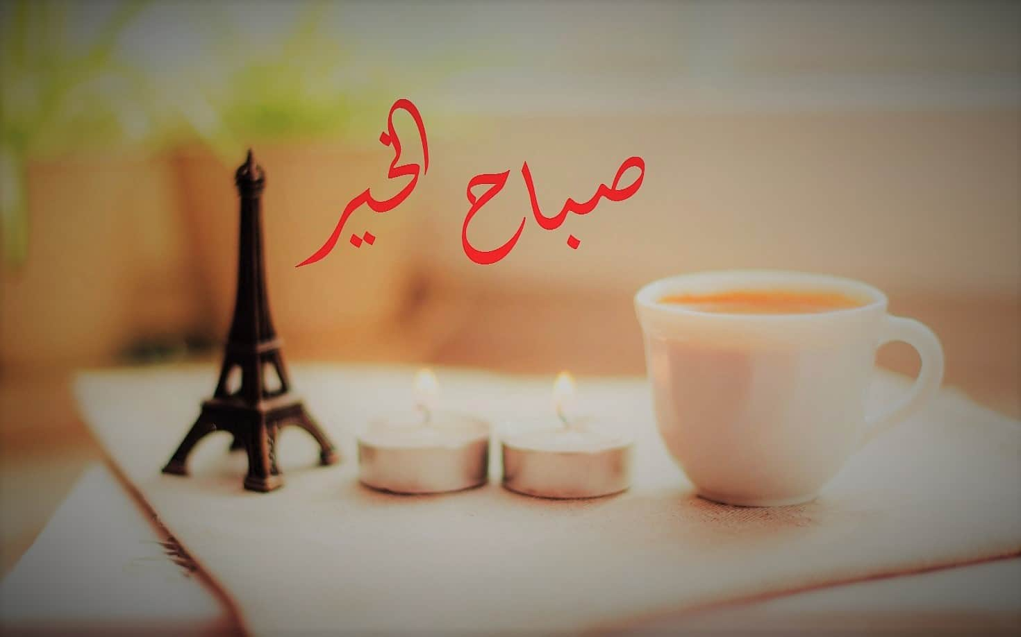 بالصور احلى صباح , صباحكم حلو وجميل 3519 11