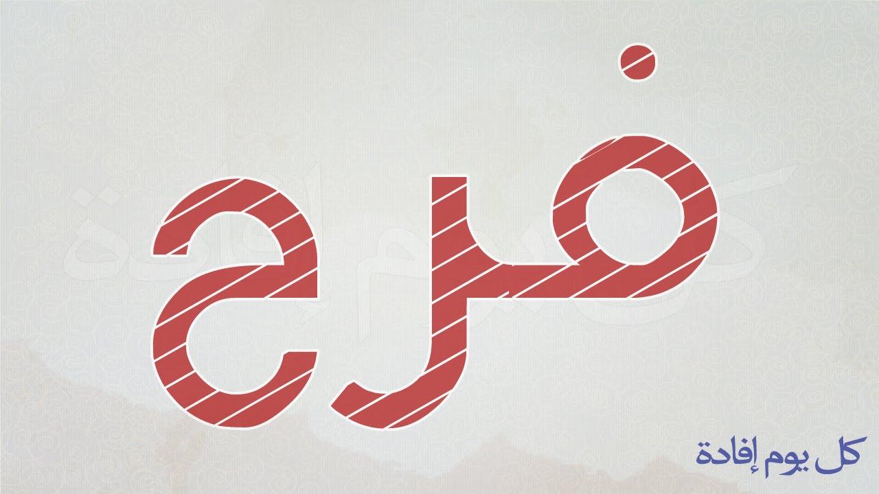 بالصور صور اسم فرح , اجمل تصاميم لاسم فرح 3595 7