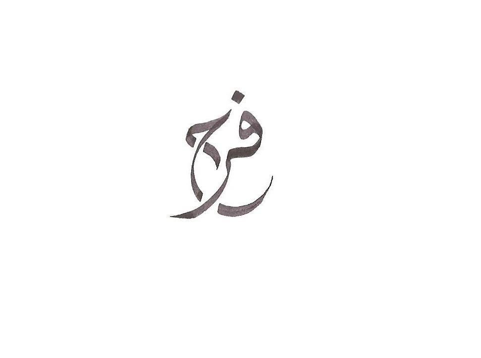 بالصور صور اسم فرح , اجمل تصاميم لاسم فرح 3595 8