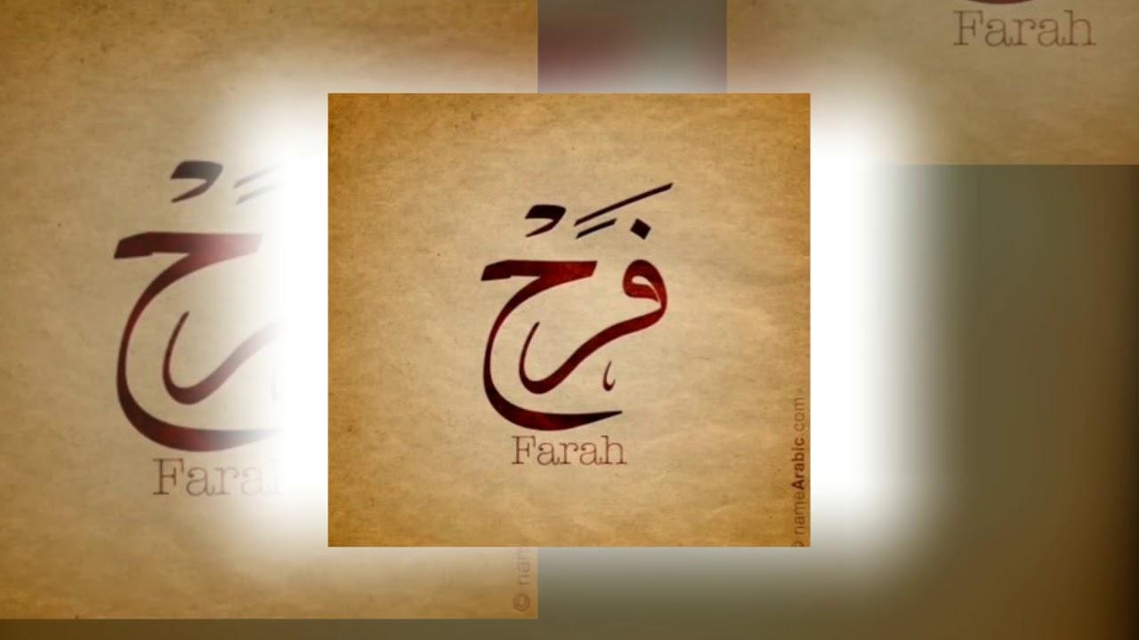 بالصور صور اسم فرح , اجمل تصاميم لاسم فرح 3595 9