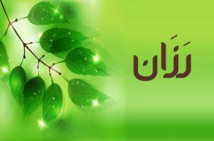صوره معنى اسم رزان , ماذا يعني اسم رزان